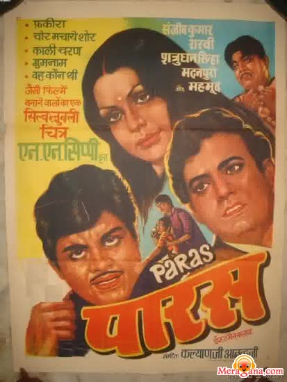 Poster of Paras (1971)