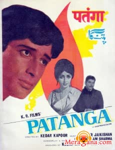 Poster of Patanga (1971) - (Hindi Film)
