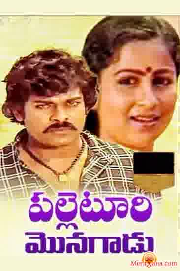 Poster of Pelletoori Monagadu (1983)