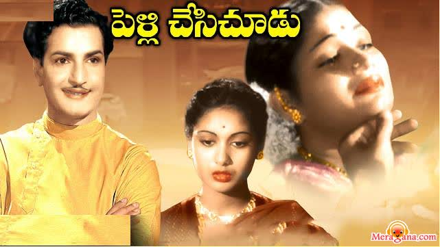Poster of Pelli Chesi Choodu (1952) - (Telugu)