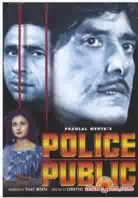 Poster of Police Public (1990) - (Hindi Film)