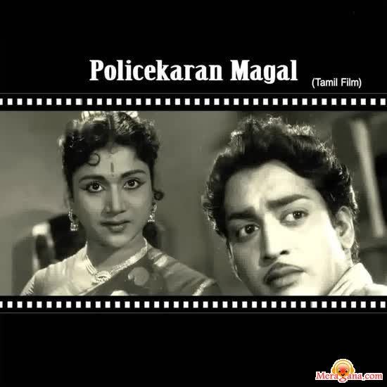 Poster of Policekaran Magal (1962)