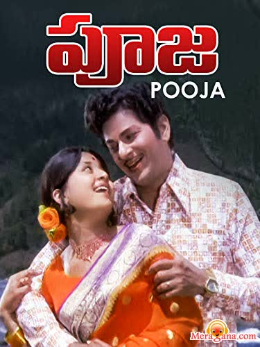 Poster of Pooja (1975)