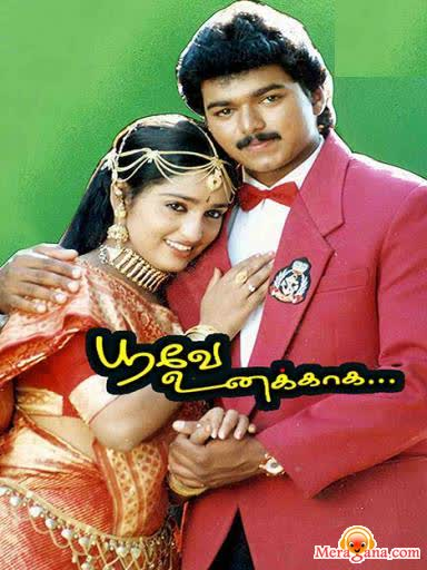 Poster of Poove Unnakagha (1996) - (Tamil)