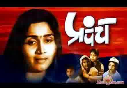 Poster of Prapanch (1961)