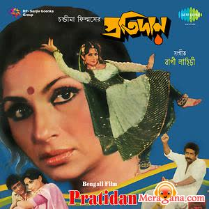 Poster of Pratidan (1983)