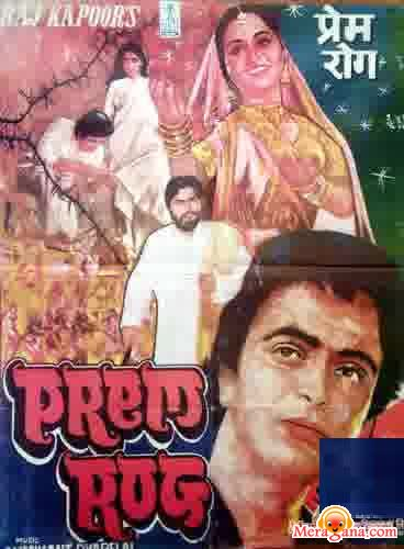 Poster of Prem Rog (1982) - (Hindi Film)
