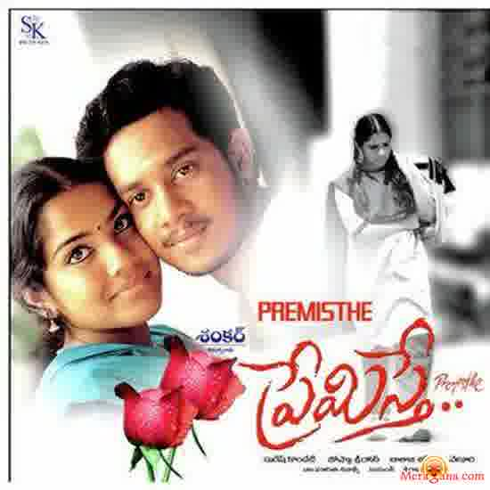 Poster of Premisthe (2005)