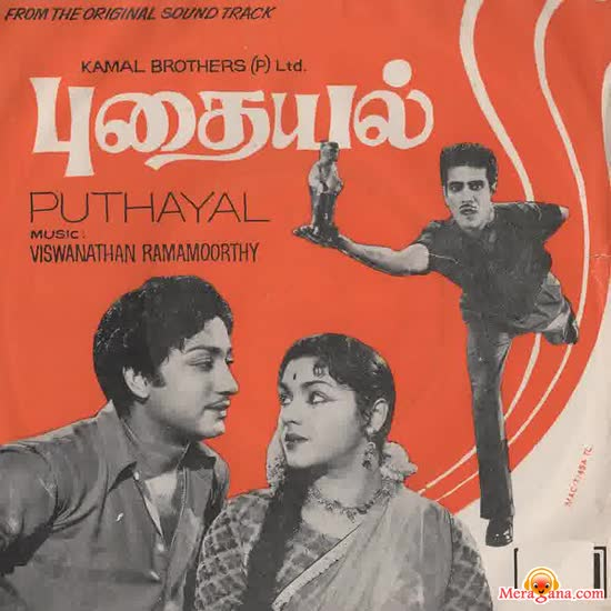 Poster of Pudhayal (1957) - (Tamil)