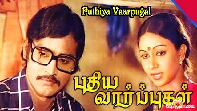 Poster of Puthiya Vaarpugal (1979)