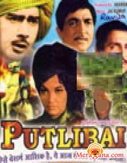 Poster of Putlibai (1972)