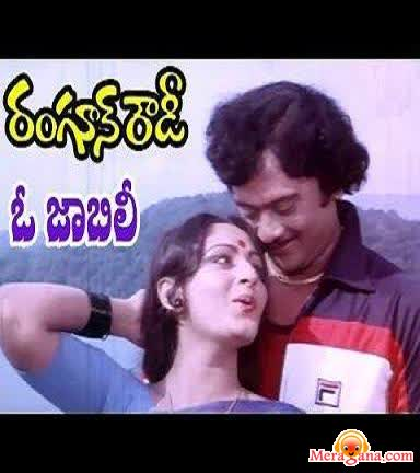Poster of Rangoon Rowdy (1979) - (Telugu)