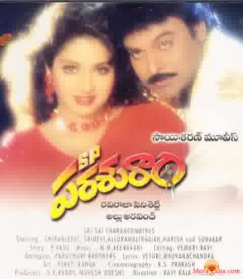 Poster of SP Parasuram (1994) - (Telugu)