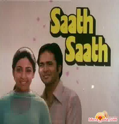 Poster of Saath Saath (1982)
