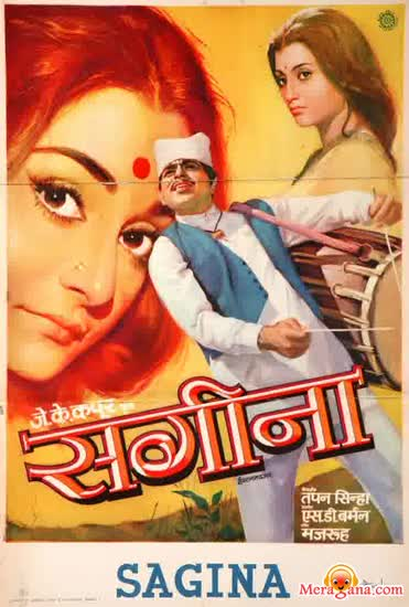 Poster of Sagina (1974) - (Hindi Film)