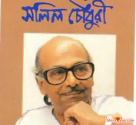 Poster of Salil Chowdhury - (Bengali Modern Songs)