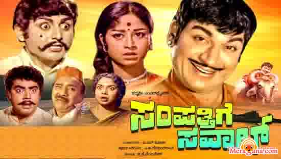 Poster of Sampathige Saval (1974) - (Kannada)