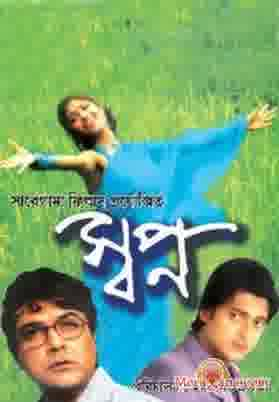 Poster of Sayantani+Chatterjee+-+(Bengali+Modern+Songs)