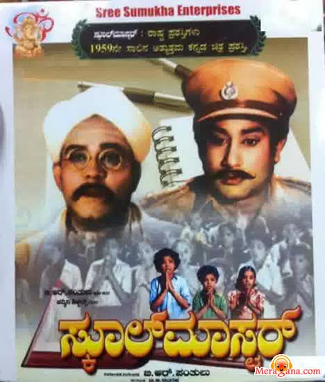 Poster of School Master (1958)