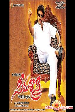 Poster of Seema Sastry (2007) - (Telugu)