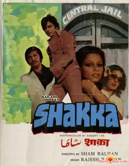Poster of Shakka (1981) - (Hindi Film)
