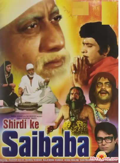 Poster of Shirdi Ke Sai Baba (1977) - (Hindi Film)