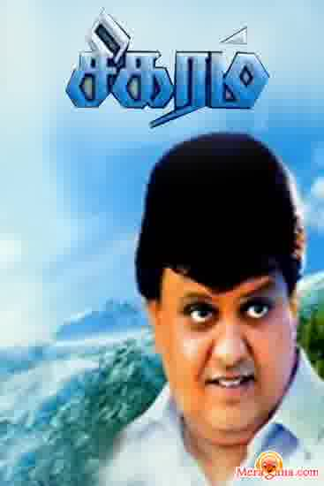 Poster of Sigaram (1991)