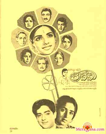 Poster of Sreedevi (1970)