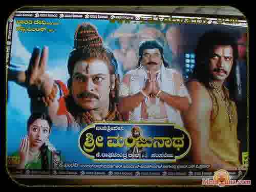 Poster of Sri Manjunatha (2001)