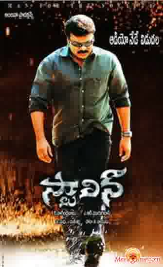 Poster of Stalin+(2006)+-+(Telugu)