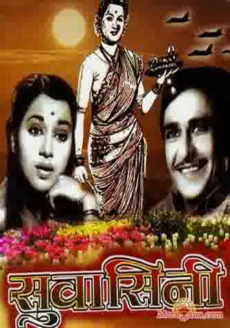 Poster of Suvasini (1961) - (Marathi)