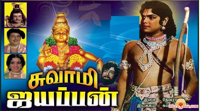Poster of Swami Ayyappan (1975) - (Tamil Devotional)