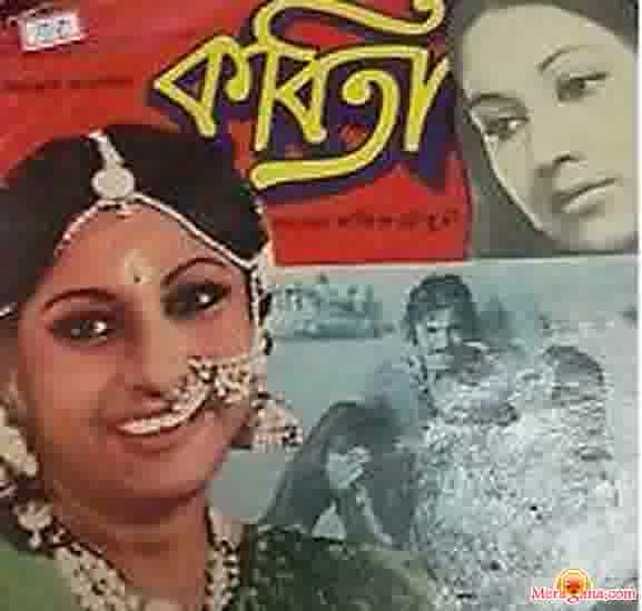 Poster of Swati (1977) - (Bengali Modern Songs)