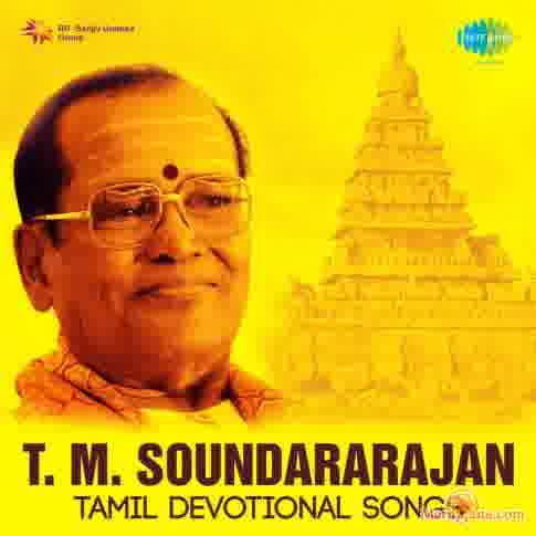 Poster of T M Soundararajan