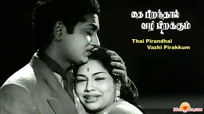 Poster of Thai Piranthal Vazhi Pirakkum (1958) - (Tamil)