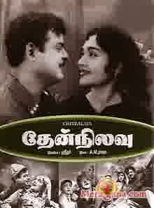 Poster of Then Nilavu (1961)
