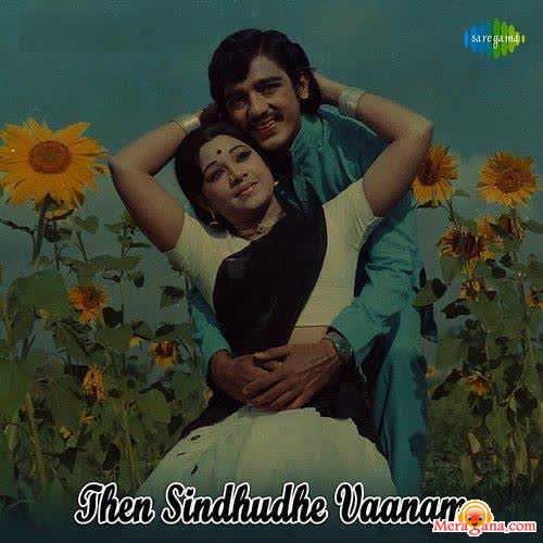 Poster of Then Sindhudhe Vaanam (1975)