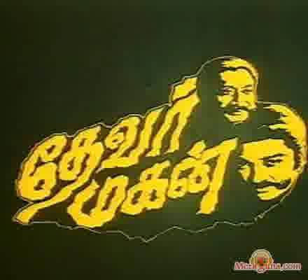 Poster of Thevar Magan (1992)