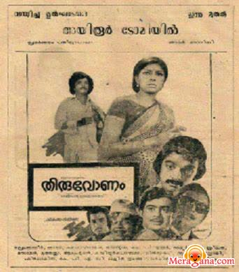 Poster of Thiruvonam (1975) - (Malayalam)