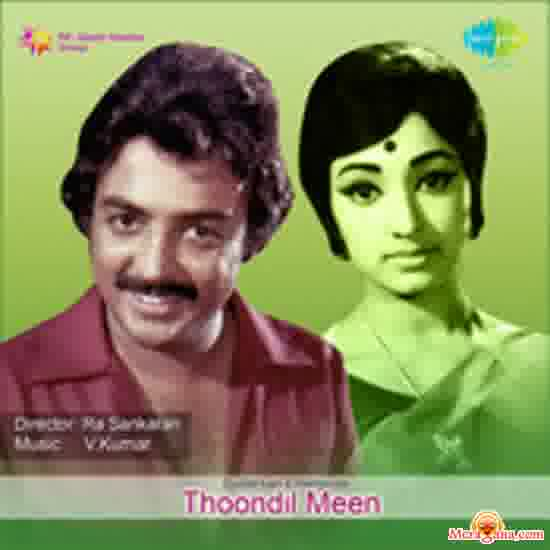 Poster of Thoondil Meen (1977)