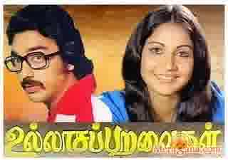 Poster of Ullasa Paravaigal (1980) - (Tamil)