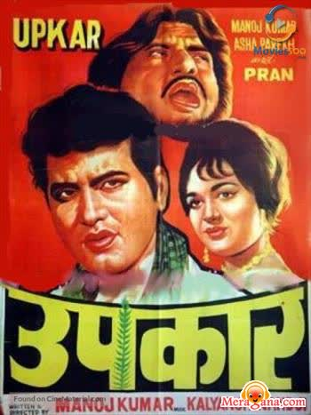 Poster of Upkar (1967) - (Hindi Film)