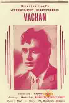 Poster of Vachan (1955) - (Hindi Film)