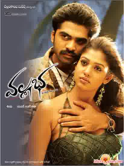 Poster of Vallabha (2006) - (Telugu)