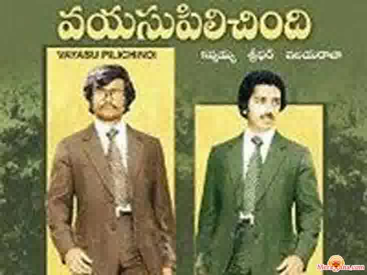 Poster of Vayasu Pilichindi (1978)