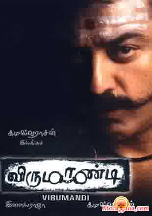Poster of Virumandi (2004) - (Tamil)