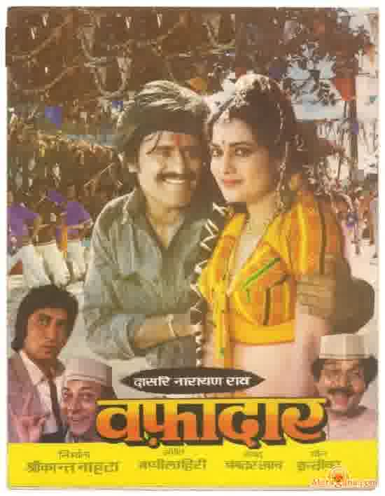Poster of Wafadaar (1985) - (Hindi Film)