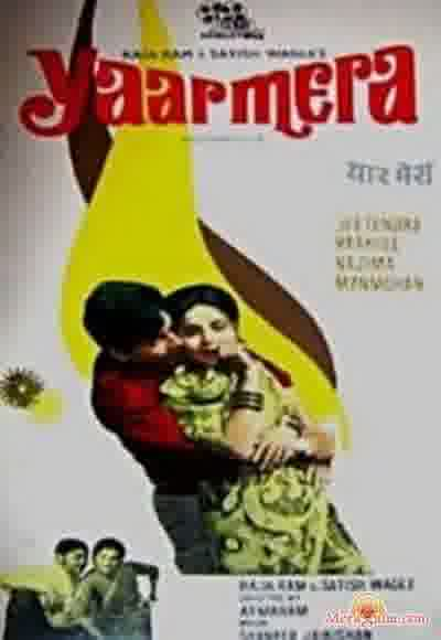 Poster of Yaar Mera (1972)