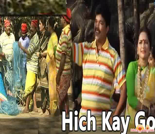 Poster of Yich Kaay Go - (Koli Songs)